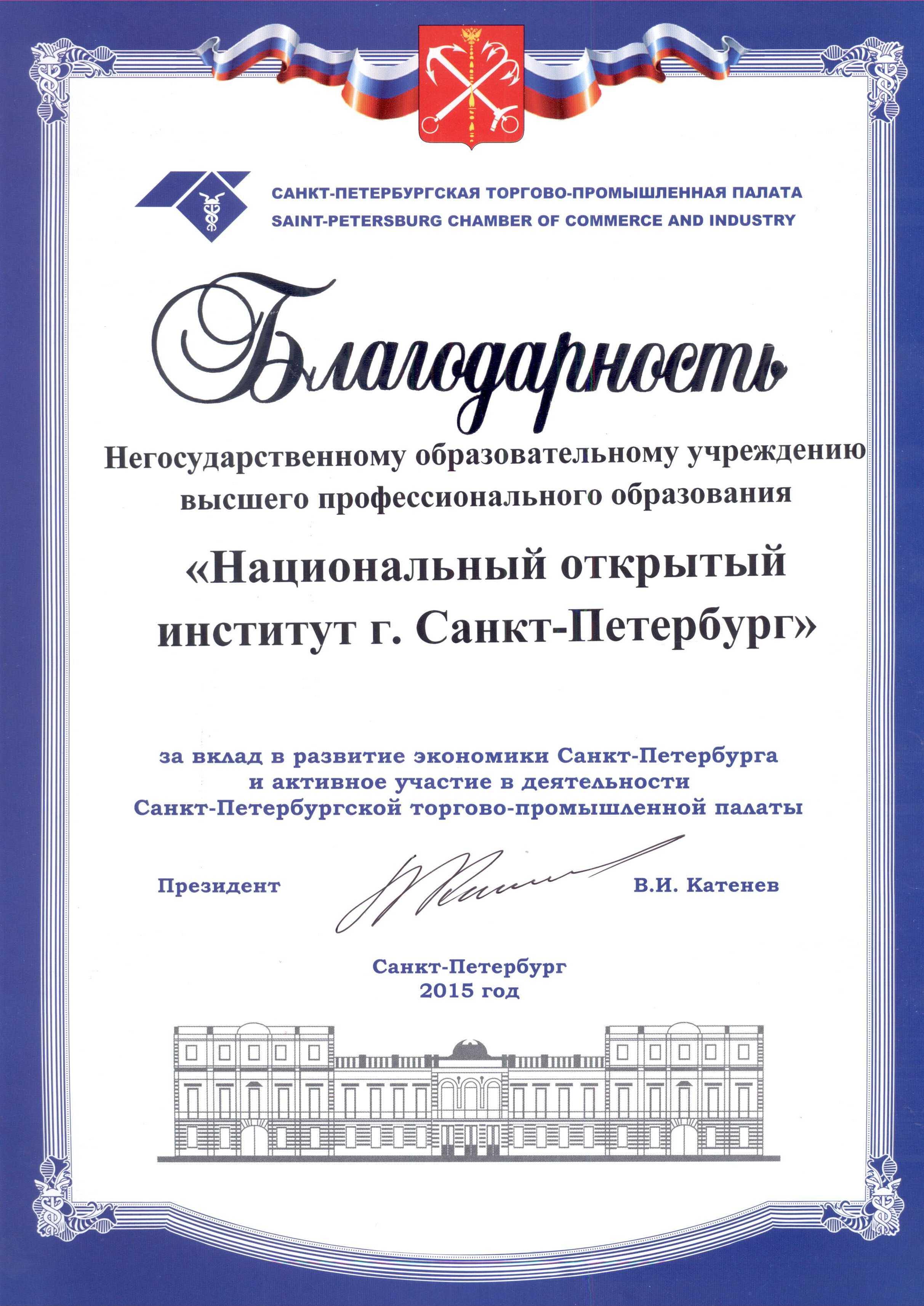 Грамоты и дипломы Национальный открытый институт г Санкт Петербург